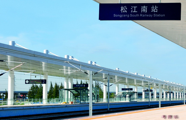 Songjiang high iron station